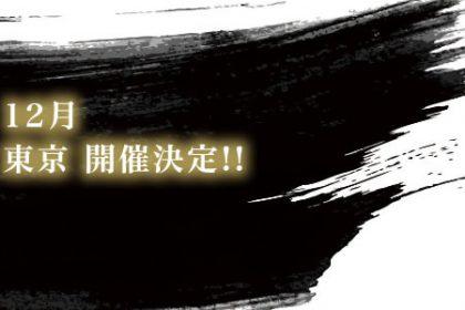 透視画家氷室奈美先生の個人鑑定とワークショップ12月
