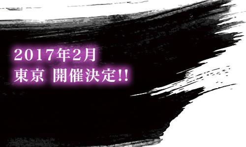氷室奈美2月個人セッション