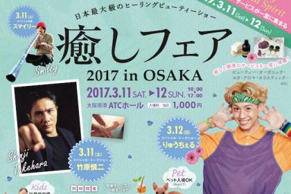 癒しフェア大阪