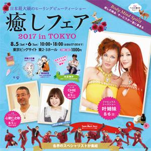 癒しフェア2017in東京