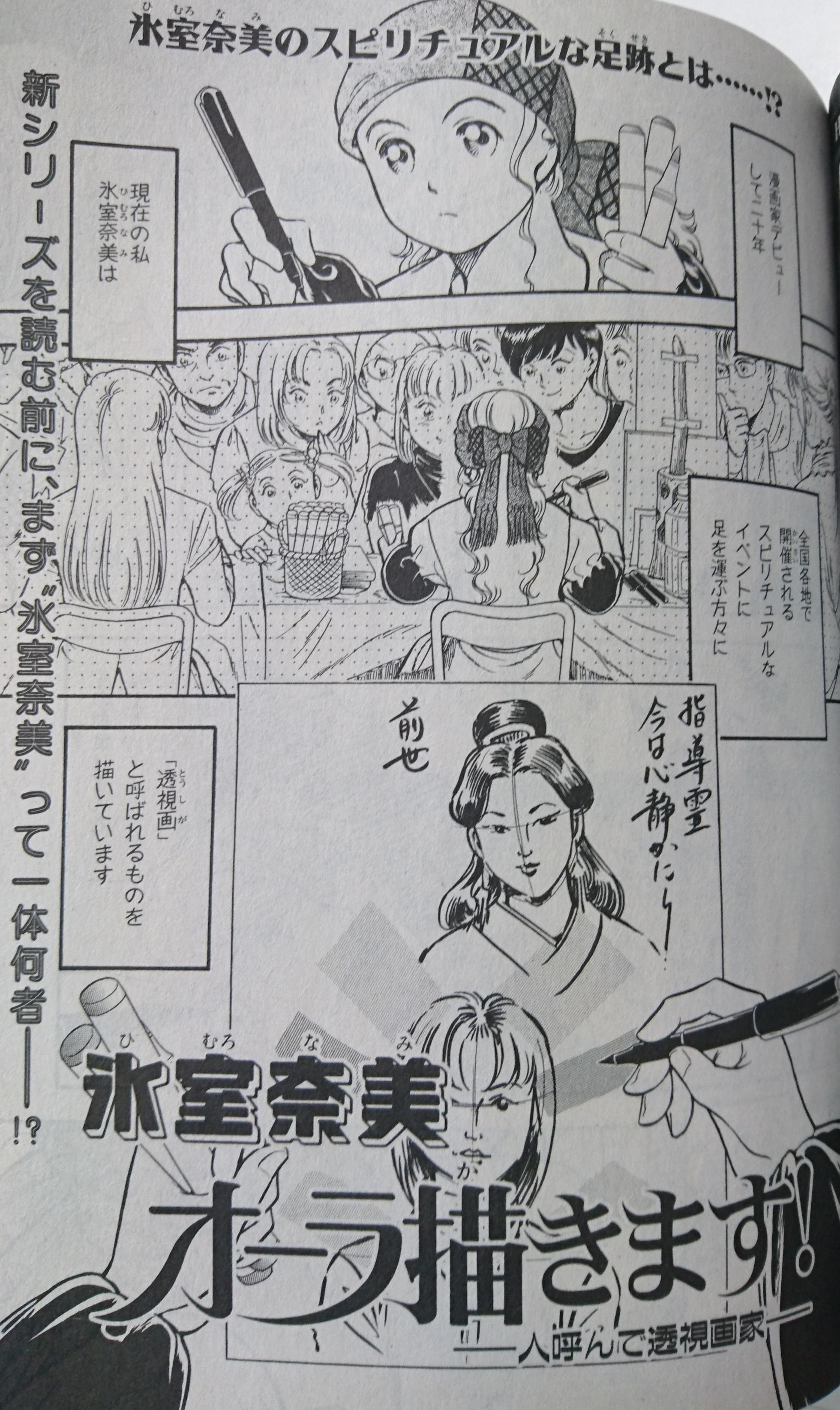氷室先生漫画3