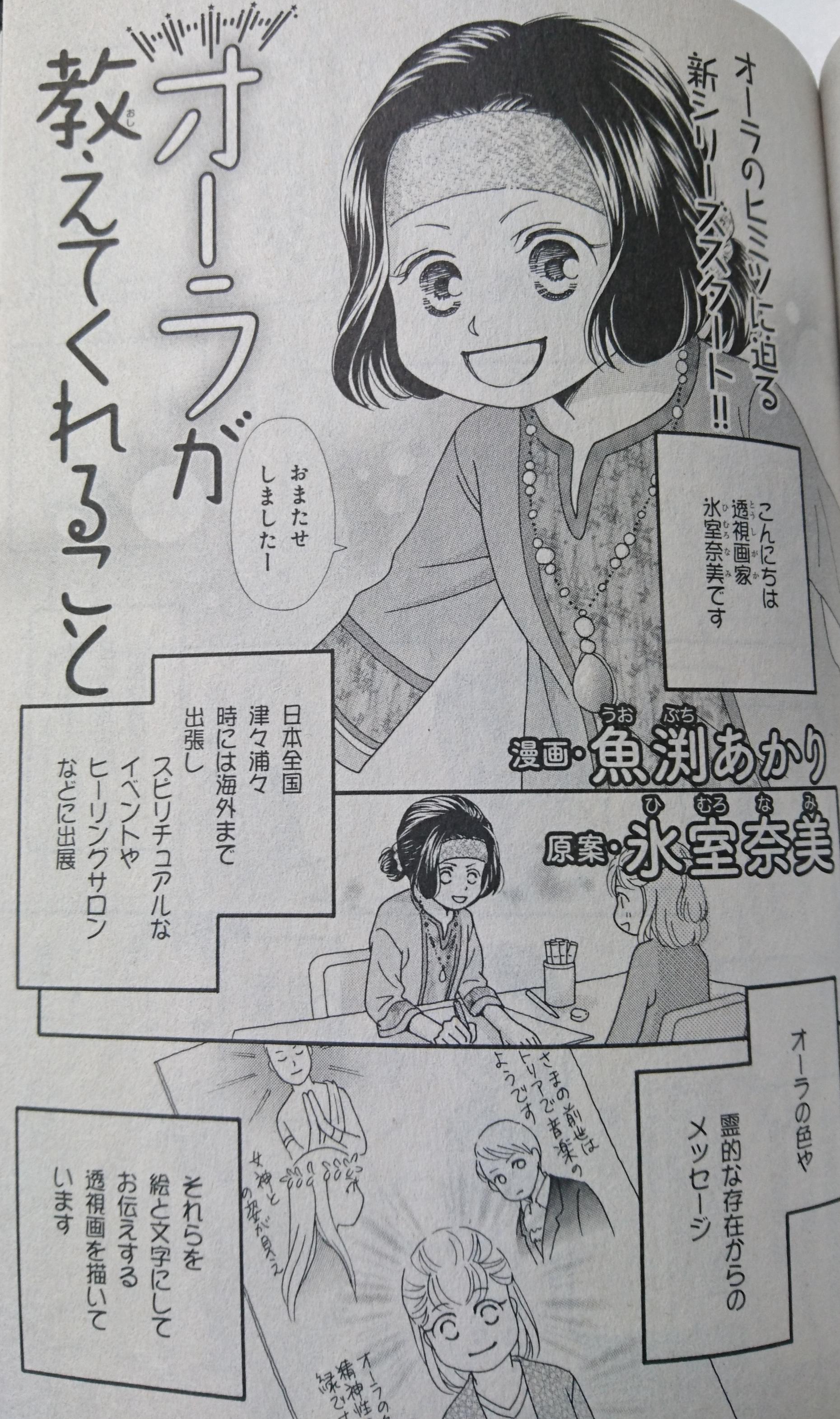 氷室先生漫画2