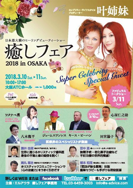 癒しフェア2018in大阪
