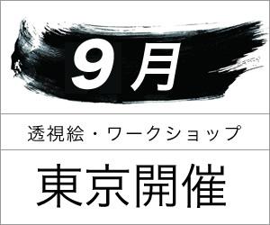 氷室奈美9月ワークショップ