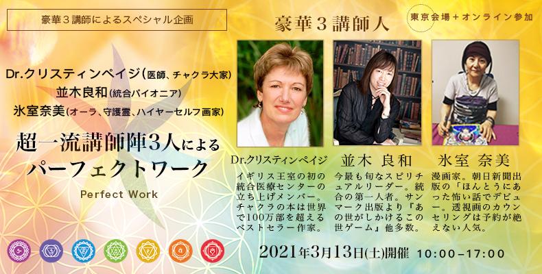氷室奈美&並木良和&Dr.クリスティンペイジコラボセミナー